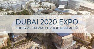 DUBAI 2020 EXPO  Результаты 1-го этапа конкурса стартап-проектов и идей