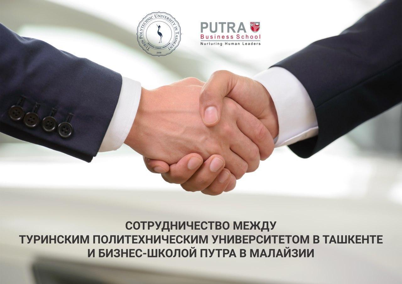 Бизнес-школа Путра в Малайзии совместно с Туринским политехническим университетом в г.Ташкенте начинает приём студентов в программу MBA.