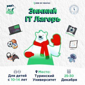 """Зимний IT лагерь"" от команды ""Innocamp"""