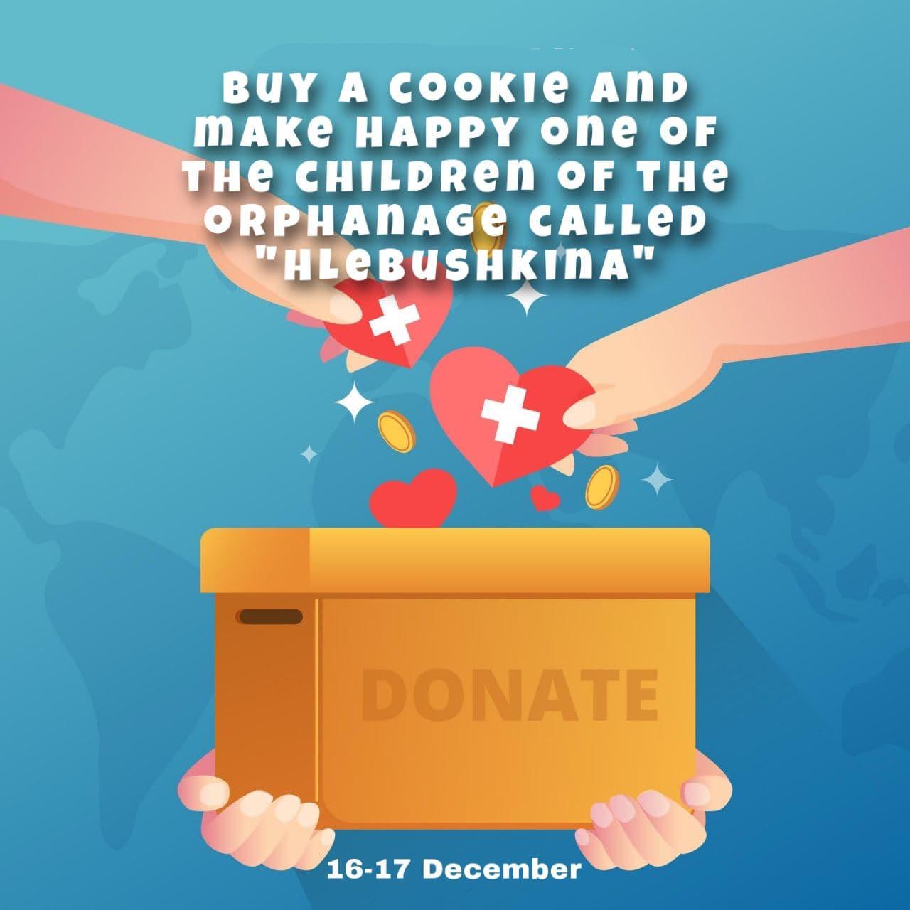 Если вы хотите сделать добро перед Новым Годом, но не знаете как, то наша акция для вас!