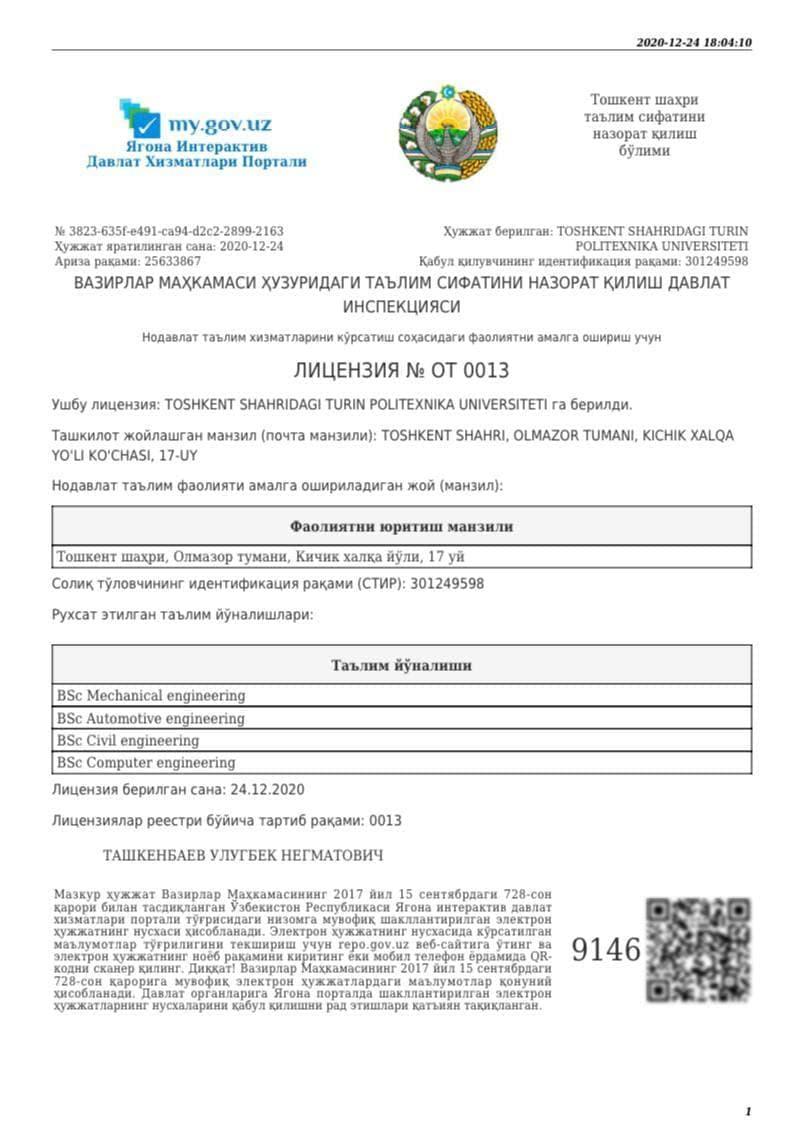 ТПУТ стал обладателем Лицензии.
