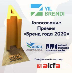Голосуй за премию бренда года!